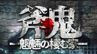 フリーホラー:斧鬼~魍魎の棲む家~ 【実