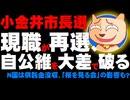 【小金井市長選】現職の西岡氏が再選、自公維の推薦候補を大差で破る、N国は供託金没収 - 「桜を見る会」の影響も?