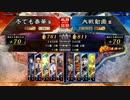 【三国志大戦】99 朱治はリアル士気要員 夷陵陸遜vs統一戦用鍾会4枚 統一戦
