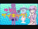 【エスパー統一】ゆかりなサイキック! #1【ポケモン剣盾ランクバトル】