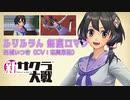 【PV】新サクラ大戦 / ルリルラん 銀座ロマン【最高画質/高音質】