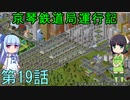 京琴鉄道局運行記 第19話【Simutrans実況】