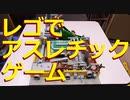 【LEGO】レゴでアスレチックゲーム作ってみた【ゆっくり】