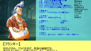キャラクター人狼大戦【6、7日目】