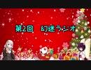 【製作裏話】幻迷ラジオ 第2回「主人公の設定画」