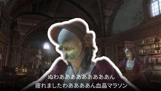 【Bloodborne】お嬢様方と見る狩人の悪夢【お嬢様イベント】