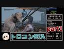 【SEKIRO/隻狼】トロコンRTA 5時間22分52秒 part1【ゆっくり実況】