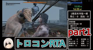 【SEKIRO/隻狼】トロコンRTA 5時間22分52