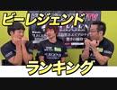 ねこじゃらし的ビーレジェンドランキングTOP3!【ビーレジェンド チャンネル】