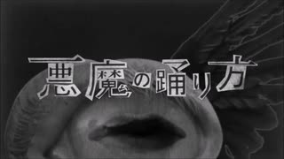 【一ヶ月投稿企画第九曲目】おでこが「悪魔の踊り方」を歌った。【DECOTA】
