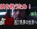 【サイコブレイク2 初見実況】娘を救うため、再び悪夢の世界へ! Part 1