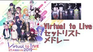 「Virtual to LIVE」セットリストメドレー