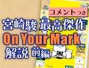 #311[コメント付]『On Your Mark』解説・前編(4.80)