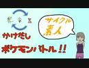 【ポケモンUSM】かけだしポケモンバトル!!【4倍】