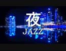 【作業用BGM】BARで聴くしっとり癒しのジャズバラード|リラックス・集中!