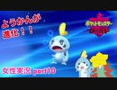 □■ポケットモンスターシールドをまったり実況 part10【女性実況】