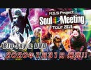 M.S.S Project LIVE Blu-ray&DVD「Soul Meeting Tour2019」トレーラー