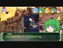 剣の国の魔法戦士チルノ10-1【ソード・ワールドRPG完全版】