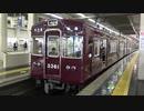 【いつまで】阪急京都線フルマルーン車@大阪梅田(20191209)【...