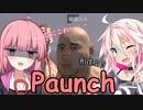 [Paunch]イアと茜の本格的SUMOU