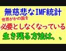 韓国、IMFに必要とされなくなっている、とデータを発表される
