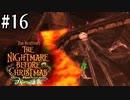 §【NBC実況#16】マグマ吹き荒れる灼熱の罠【ナイトメアービフォアクリスマス~ブギーの逆襲~】