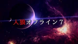 【ゆっくり人狼】人狼オフライン7 プロ