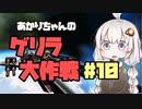 【Empyrion】あかりちゃんのゲリラ大作戦 ep10【機体クラフト惑星サバイバル】