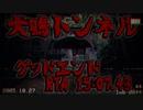 【PC】犬鳴トンネル グッドエンドルート RTA_15:07:43