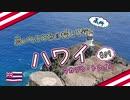 高いところを目指していく ハワイ #09 マカプウ・トレイル