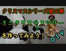 【DIY】牛乳パックで作るミニクリスマスツリー【Xmasシリーズ】