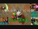 【ニコ生】夢みる島をみるおじさん【ゼルダの伝説夢をみる島リメイク】その18