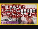 『THE MANZAI アンタッチャブルが最高視聴率!ウーマンラッシュアワーは…』についてetc【日記的動画(2019年12月09日分)】[ 253/365 ]