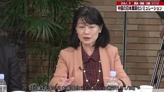 【徹底解説】日本人は共産主義/中華民族の恐ろしさを知らない