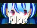 【東方鬼形獣】Flos~埴安神袿姫~【東方MMD】