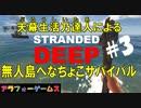 Stranded Deep #3 ブルーシーターの無人島へなちょこサバイバル!初見プレイ動画(ストランデッドディープ)byアラフォーゲームス