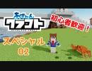 【アズールレーン×Minecraft】あずれんクラフト☆スペシャル その2