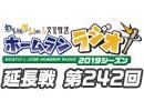 【延長戦#242】れい&ゆいの文化放送ホームランラジオ!