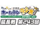 【延長戦#243】れい&ゆいの文化放送ホームランラジオ!