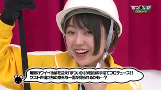 【ダイジェスト】まついがプロデュース#42 出演:松嵜麗、古木のぞみ、高田憂希、西田望見