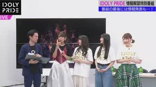 第1回 「IDOLY PRIDE」情報解禁スペシャル