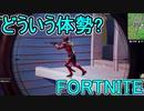 おそらく中級者のフォートナイト実況プレイPart186【Switch版...