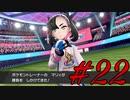 (ポケットモンスター ソード)ライバルトーナメント#22