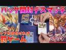 【ポケモンカード】レアが出なければ罰ゲームのデスマッチ!V...