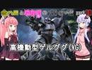 金ハロとゆかりのバトオペ2#010【ゲルVG Lv1】