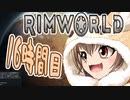 【RimWorld】寺子屋☆漂流教室☆二組!十六時間目!【ゆっくり実況】