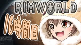 【RimWorld】寺子屋☆漂流教室☆二組!十六