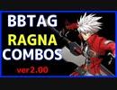 【BBTAG ver2.00】 ラグナ コンボ集