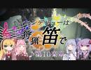 【MHWI】モンハンデビューは狩猟笛で ♪第10楽章【VOICEROID実況】