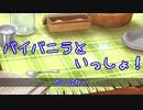 【ポケモン剣盾】バイバニラといっしょ!だいにかい【ランクバトル】